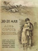 Vintage Russian poster - Warriors' orphans day is on May 30-31. Donation for the benefit 1914-1916